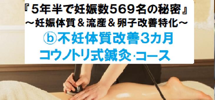 Ⓑ妊娠体質判定後、不妊体質改善3カ月しませんか?